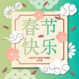 祝贺与象形文字的新年在卡片机智 库存图片