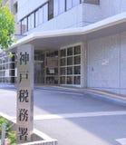 神户征税办公室日本 库存照片
