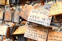 神道的信徒的ema匾 免版税库存图片