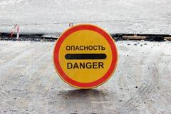 禁止段落对停车场,被修理的警报信号 题字用俄语说:危险 免版税库存照片