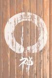 禅宗圈子葡萄酒木头背景 免版税库存照片