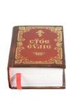 福音书 免版税库存照片