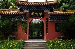 禹州花园大门 库存图片