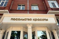秀丽使馆在Barnaul 免版税库存图片