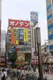秋叶原东京,日本 免版税库存图片