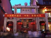 秋天中国公平的节日中间寺庙 免版税库存照片