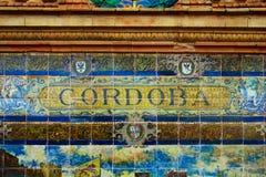 科多巴签署马赛克墙壁 免版税库存图片
