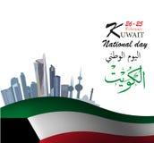 科威特愉快的国庆节的传染媒介例证 免版税图库摄影