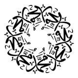 穆罕默德和平是在他 皇族释放例证