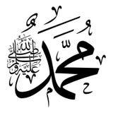 穆罕默德和平是在他 向量例证
