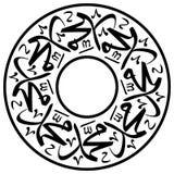 穆罕默德和平是在他 库存例证