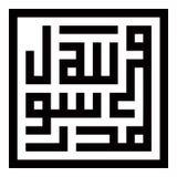 穆罕默德是阿拉的信使 库存例证
