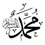 穆罕默德Alayeh Al Salam 库存例证