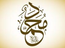 穆罕默德先知 皇族释放例证