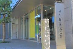 穆罗角Saisei博物馆今池日本 免版税库存图片