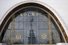 空间pavillion VDNKH公园建筑学在莫斯科 库存图片
