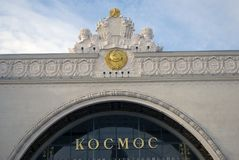 空间pavillion VDNKH公园建筑学在莫斯科 图库摄影