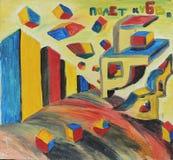 立方体抽象油画 免版税库存照片