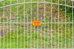 签字与在篱芭的题字`被保护区` 库存图片