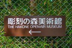 箱根,日本- 2017年7月02日:箱根Tozan缆绳在Gora驻地的火车线铁路的情报标志  库存图片