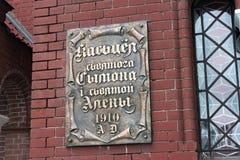 米斯克,白俄罗斯- 2013年8月01日:与名字的标志在老教会在米斯克 库存照片