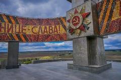 米斯克,白俄罗斯- 2018年5月01日:关闭在Khatyn纪念复合体雕刻的苏联标志,宣称的纪念碑 免版税库存图片