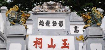精密古老小寺庙在我的城市 免版税库存照片
