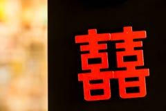 红色冰箱贴纸,中国人意味愉快的婚礼 免版税库存照片
