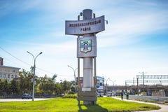 红色大道的-铁路区史特拉 编译的街市现代新西伯利亚俄国 免版税图库摄影