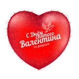 红色心脏对包括多角形和点的愉快的华伦泰` s天隔绝在与俄国文本英语的白色背景 :圣徒 免版税库存照片
