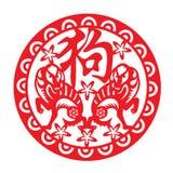 红色纸在圈子框架的被削减的双狗黄道带和花中国词意味狗 免版税库存图片