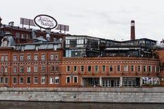 红色10月工厂 库存照片