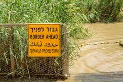 约旦河的洗礼站点在Qasr el Yahud,以色列 图库摄影