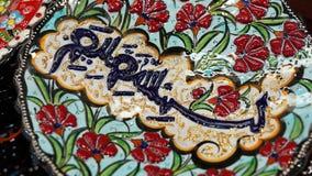 纪念品阿拉伯语porcelen 免版税库存照片