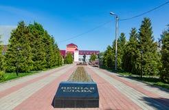 纪念复合体致力在第二次世界大战的胜利,梅什金,俄罗斯 图库摄影
