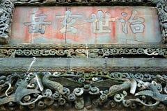 纪念拱道中国的信函 免版税库存图片