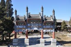 纪念拱道在颐和园 免版税库存图片