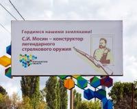 纪念横幅致力了胳膊设计师谢尔盖Mosin 钓鱼者 俄国 免版税图库摄影