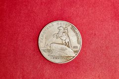 纪念硬币苏联与纪念碑的五卢布对俄国沙皇彼得大帝在列宁格勒 免版税库存照片