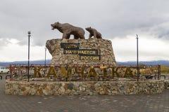 纪念碑的看法-俄罗斯开始这里,埃利佐沃,俄罗斯 图库摄影
