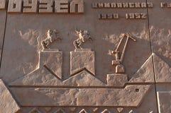 纪念碑的细节对Volgodonsk建造者的  免版税库存照片