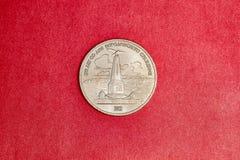 纪念苏联硬币一卢布在对175争斗的周年的记忆里在Borodino 免版税库存照片