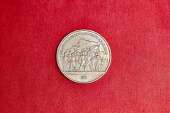 纪念苏联硬币一卢布致力175争斗的周年在Borodino 免版税库存图片