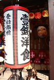 纸灯罩一家商店外在京都 库存照片
