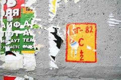 纹理杂色墙壁 库存图片