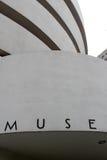 纽约市9月01日:所罗门R mod古根海姆美术馆  免版税图库摄影
