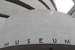 纽约市9月01日:所罗门R mod古根海姆美术馆  库存照片
