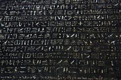 罗塞塔石头 免版税图库摄影
