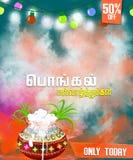 美丽的愉快的Pongal 南印地安节日愉快pongal的横幅翻译泰米尔人文本 免版税库存图片