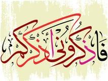 美好的伊斯兰教的书法 免版税库存照片